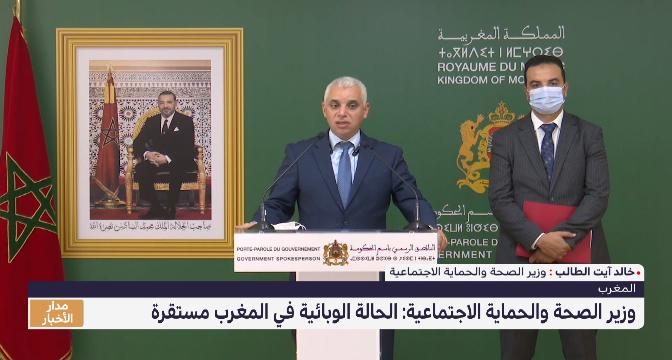 آيت الطالب: الحالة الوبائية في المغرب مستقرة  ولن نتراجع عن اعتماد جواز التلقيح