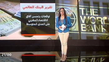 شاشة تفاعلية.. توقعات بتحسن آفاق الاقتصاد المغربي على المدى المتوسط
