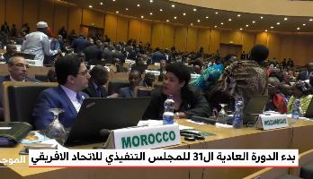 بدء الدورة العادية الـ 31 للمجلس التنفيذي للاتحاد الافريقي بمشاركة المغرب