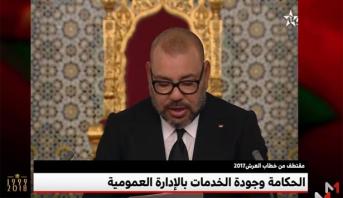 مقتطف من خطاب العرش 2017 .. الحكامة وجودة الخدمات بالإدارة العمومية