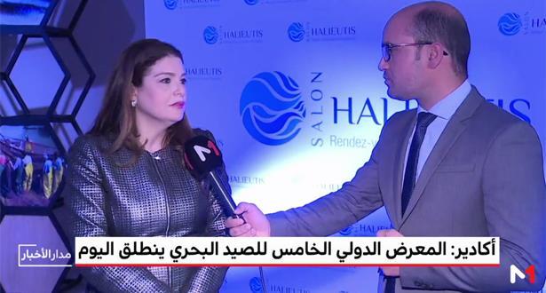 """أمينة فكيكي تبرز أهم محاور ومستجدات المعرض الدولي للصيد البحري """"أليوتيس"""" بأكادير"""