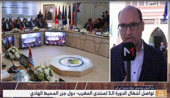 """منتدى المغرب -دول جزر المحيط الهادي .. """"إعلان العيون"""" يؤكد أن الصحراء جزء لا يتجزأ من تراب المملكة المغربية"""