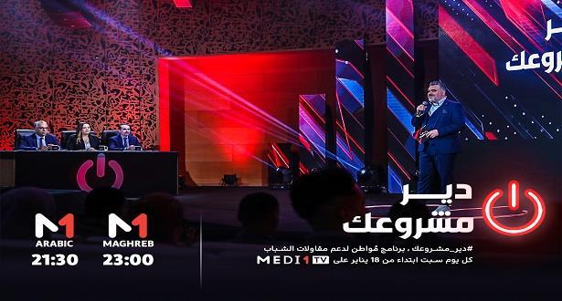 """""""Dir Mechrou3k"""", nouvelle émission sur MEDI1TV"""