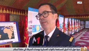 معرض يجسد تاريخ المشاركات المغربية في عمليات حفظ السلام في العالم