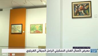 معرض لأعمال الفنان التشكيلي الراحل الجيلالي الغرباوي بمتحف محمد السادس للفنون المعاصرة
