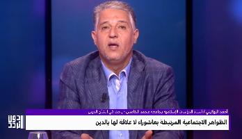 دون تردد > دون تردد مع أحمد البوكيلي ... تخليد ذكرى عاشوراء بين المعاني الروحية والسلوكات الاجتماعية