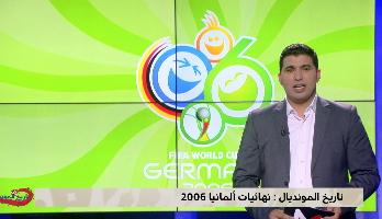 تاريخ المونديال > تاريخ المونديال : مونديال ألمانيا 2006