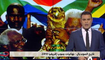 تاريخ المونديال > تاريخ المونديال : مونديال جنوب إفريقيا 2010