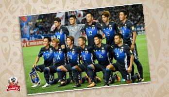 الطريق إلى روسيا > الطريق إلى روسيا : زووم على المنتخب الياباني