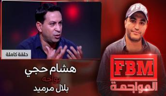 FBM المواجهة > هشام حجي في مواجهة بلال مرميد