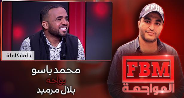 محمد باسو في مواجهة بلال مرميد