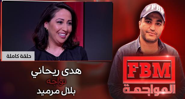 هدى ريحاني في مواجهة بلال مرميد