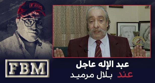 عبد الإله عاجل عند بلال مرميد