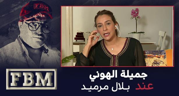 FBM.. جميلة الهوني عند بلال مرميد