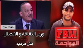 FBM المواجهة > وزير الثقافة و الاتصال في مواجهة بلال مرميد