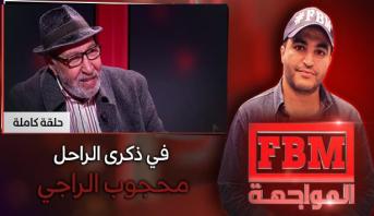 FBM المواجهة > المحجوب الراجي في مواجهة بلال مرميد