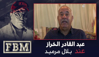 FBM المواجهة > عبد القادر الخراز عند بلال مرميد