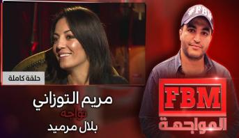 FBM المواجهة > مريم التوزاني في مواجهة بلال مرميد