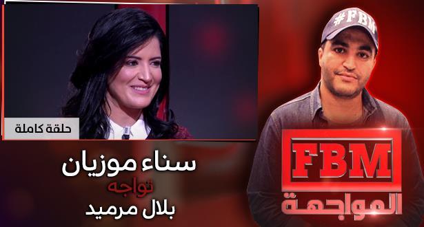 سناء موزيان في مواجهة بلال مرميد
