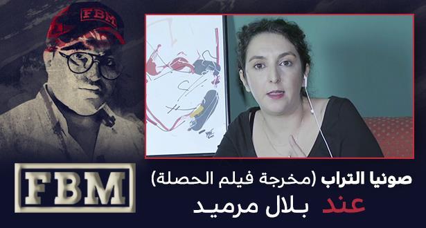 FBM .. صونيا التراب (مخرجة فيلم الحصلة) عند بلال مرميد