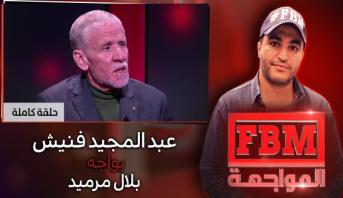 FBM المواجهة > عبد المجيد فنيش في مواجهة بلال مرميد