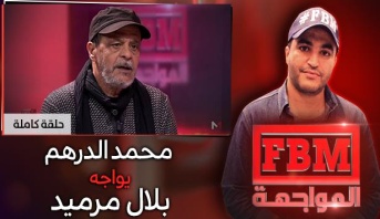 FBM المواجهة > محمد الدرهم في مواجهة بلال مرميد