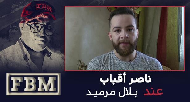 ناصر أقباب عند بلال مرميد