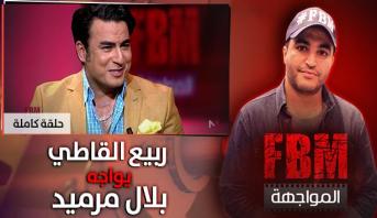 FBM المواجهة > ربيع القاطي في مواجهة بلال مرميد