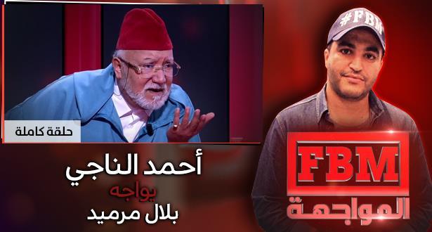 أحمد الناجي في مواجهة بلال مرميد