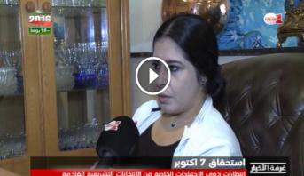 نسوة من ذوي الاحتياجات الخاصة بالمحمدية يعقدن امالا على الاستحقاق الانتخابي