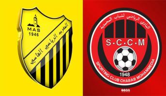 البطولة الاحترافية .. رسميا شباب المحمدية والمغرب الفاسي في قسم الصفوة