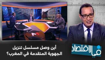 في الاقتصاد > أين وصل مسلسل تنزيل الجهوية المتقدمة في المغرب؟