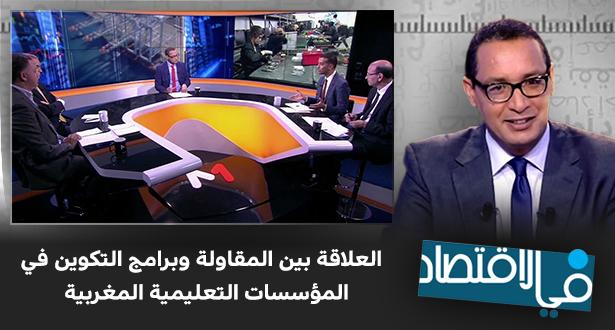 في الاقتصاد > العلاقة بين المقاولة وبرامج التكوين في المؤسسات التعليمية المغربية