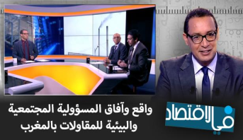 في الاقتصاد > واقع وآفاق المسؤولية المجتمعية والبيئية للمقاولات بالمغرب