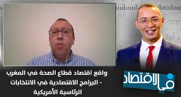 في الاقتصاد > واقع اقتصاد قطاع الصحة في المغرب - البرامج الاقتصادية في الانتخابات الرئاسية الأمريكية