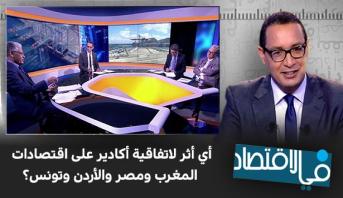 في الاقتصاد > أي أثر لاتفاقية أكادير على اقتصادات المغرب ومصر والأردن وتونس؟