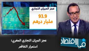 في الاقتصاد > عجز الميزان التجاري المغربي : استمرار التفاقم