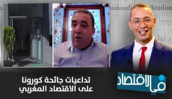 في الاقتصاد > تداعيات جائحة كورونا على الاقتصاد المغربي