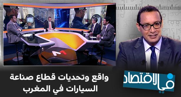 في الاقتصاد > واقع وتحديات قطاع صناعة السيارات في المغرب