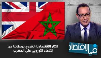 في الاقتصاد > الآثار الاقتصادية لخروج بريطانيا من الاتحاد الأوروبي على المغرب