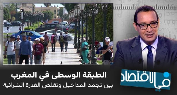 الطبقة الوسطى في المغرب بين تجمد المداخيل وتقلص القدرة الشرائية
