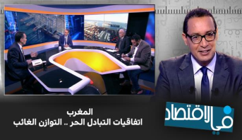 في الاقتصاد > المغرب - اتفاقيات التبادل الحر .. التوازن الغائب