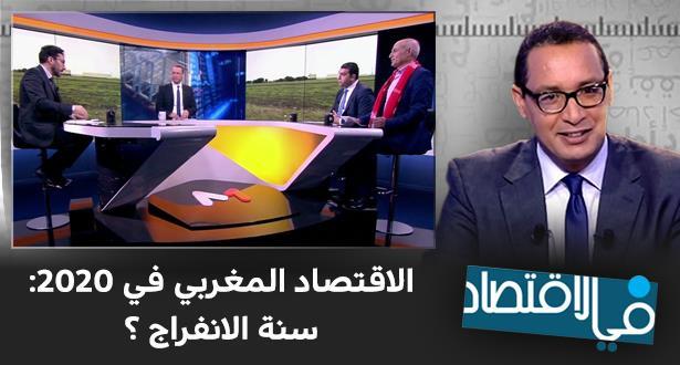 الاقتصاد المغربي في 2020: سنة الانفراج ؟