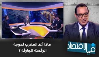 في الاقتصاد > ماذا أعد المغرب لموجة الرقمنة الجارفة ؟