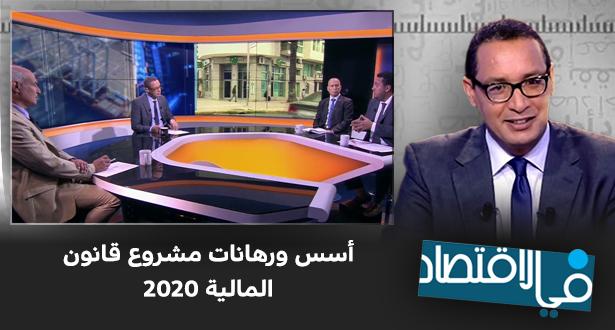 في الاقتصاد > أسس ورهانات مشروع قانون المالية 2020
