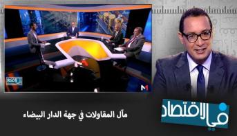 في الاقتصاد > مآل المقاولات في جهة الدار البيضاء