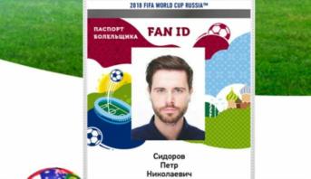 """مونديال2018 ..""""هوية المشجع""""، ابتكار جديد في تاريخ النهائيات"""
