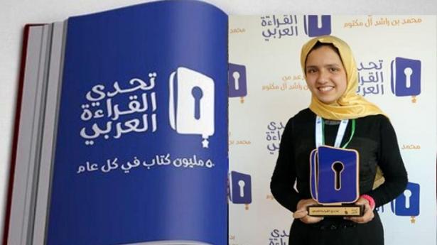 Défi de la lecture arabe: dernière ligne droite, une Marocaine en finale