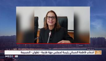 انتخاب فاطمة الحساني رئيسة لمجلس جهة طنجة - تطوان - الحسيمة