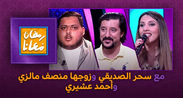 رمضان معانا > مع سحر الصديقي وزوجها منصف مالزي و أحمد عشيري